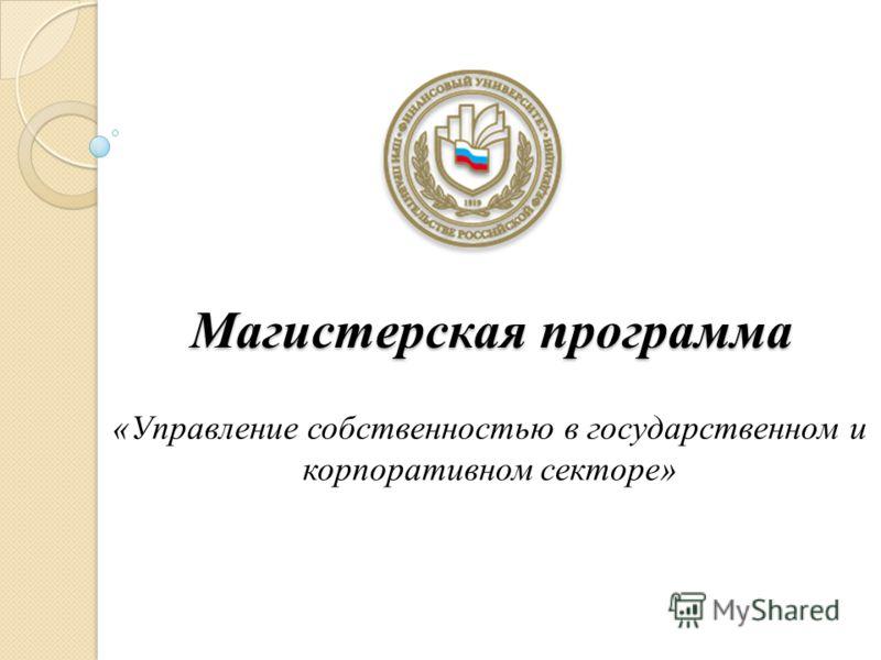 Магистерская программа «Управление собственностью в государственном и корпоративном секторе»