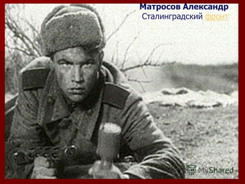 Матросов Александр Сталинградский фронтфронт