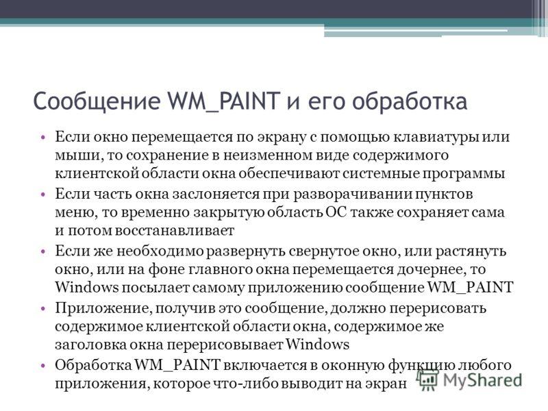 Сообщение WM_PAINT и его обработка Если окно перемещается по экрану с помощью клавиатуры или мыши, то сохранение в неизменном виде содержимого клиентской области окна обеспечивают системные программы Если часть окна заслоняется при разворачивании пун
