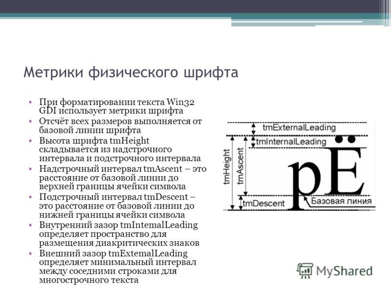 Метрики физического шрифта При форматировании текста Win32 GDI использует метрики шрифта Отсчёт всех размеров выполняется от базовой линии шрифта Высота шрифта tmHeight складывается из надстрочного интервала и подстрочного интервала Надстрочный интер