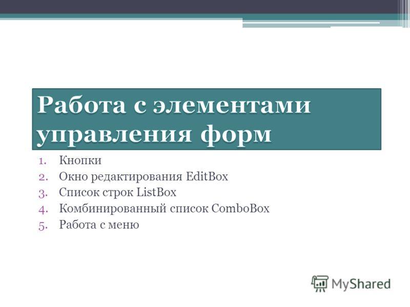 1.Кнопки 2.Окно редактирования EditBox 3.Список строк ListBox 4.Комбинированный список ComboBox 5.Работа с меню