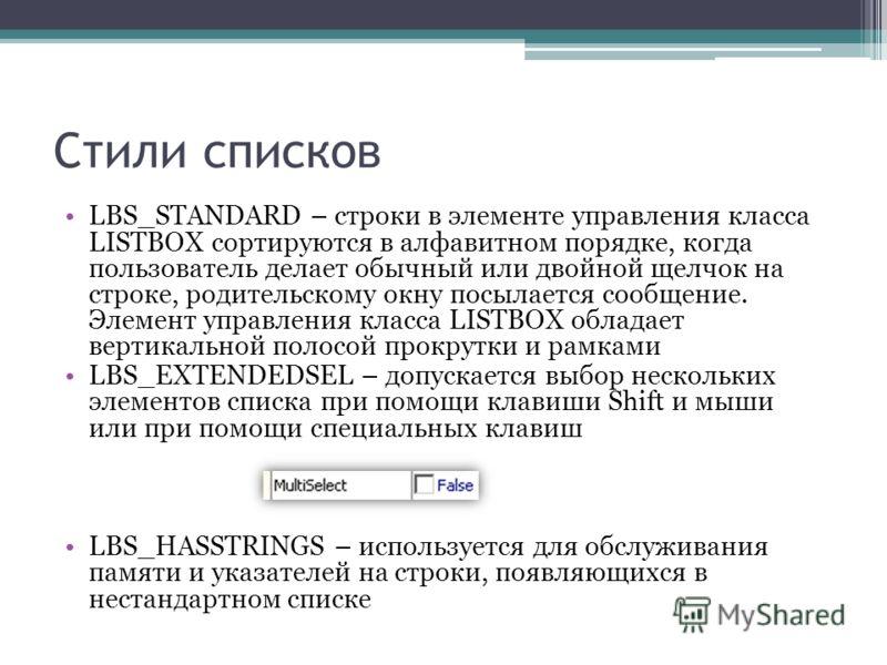 Стили списков LBS_STANDARD – строки в элементе управления класса LISTBOX сортируются в алфавитном порядке, когда пользователь делает обычный или двойной щелчок на строке, родительскому окну посылается сообщение. Элемент управления класса LISTBOX обла