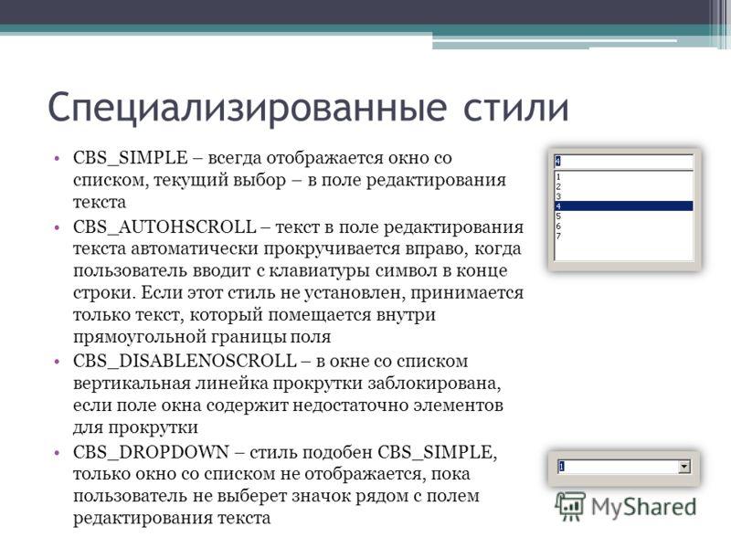 Специализированные стили CBS_SIMPLE – всегда отображается окно со списком, текущий выбор – в поле редактирования текста CBS_AUTOHSCROLL – текст в поле редактирования текста автоматически прокручивается вправо, когда пользователь вводит с клавиатуры с