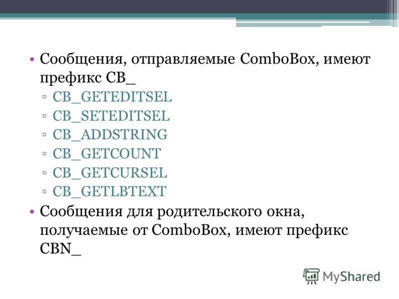 Сообщения, отправляемые ComboBox, имеют префикс СВ_ CB_GETEDITSEL CB_SETEDITSEL CB_ADDSTRING CB_GETCOUNT CB_GETCURSEL CB_GETLBTEXT Сообщения для родительского окна, получаемые от ComboBox, имеют префикс CBN_