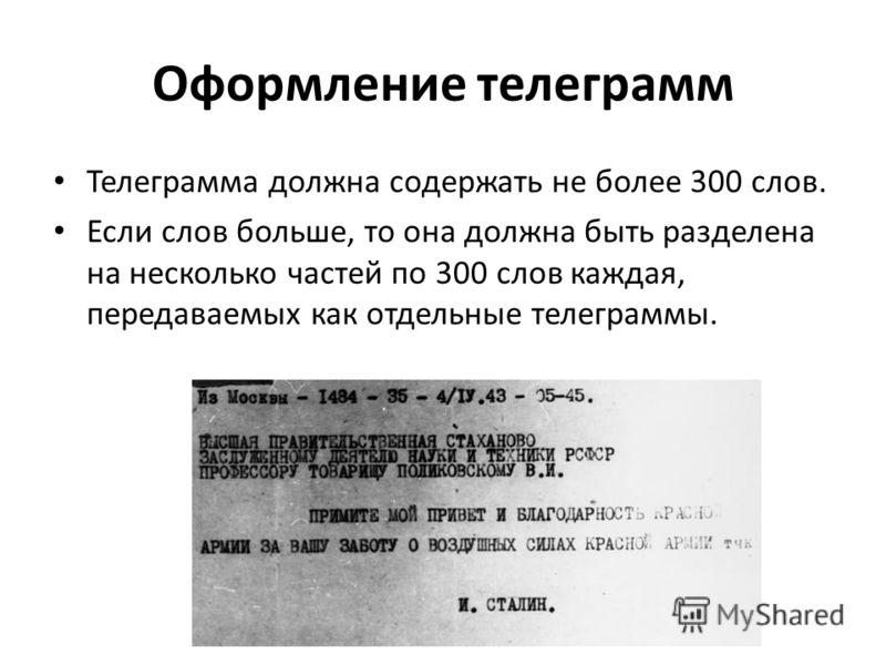 Оформление телеграмм Телеграмма должна содержать не более 300 слов. Если слов больше, то она должна быть разделена на несколько частей по 300 слов каждая, передаваемых как отдельные телеграммы.