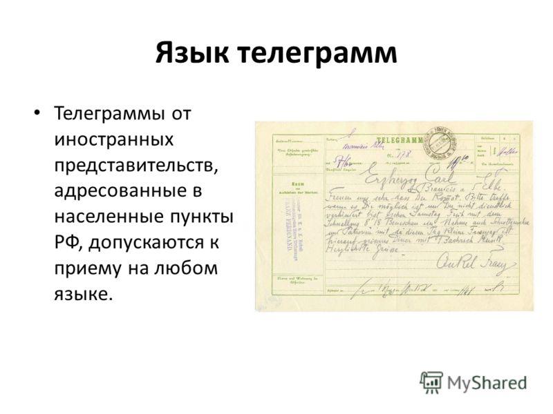 Язык телеграмм Телеграммы от иностранных представительств, адресованные в населенные пункты РФ, допускаются к приему на любом языке.