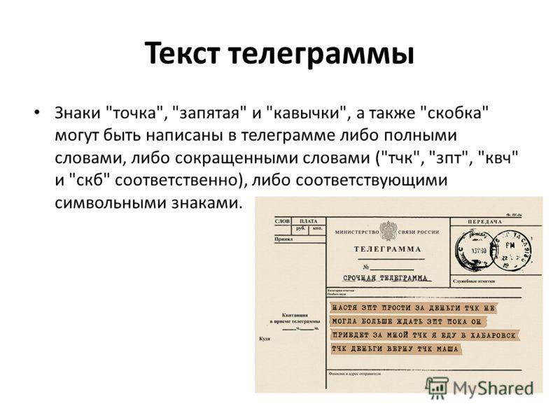 Текст телеграммы Знаки точка, запятая и кавычки, а также скобка могут быть написаны в телеграмме либо полными словами, либо сокращенными словами (тчк, зпт, квч и скб соответственно), либо соответствующими символьными знаками.