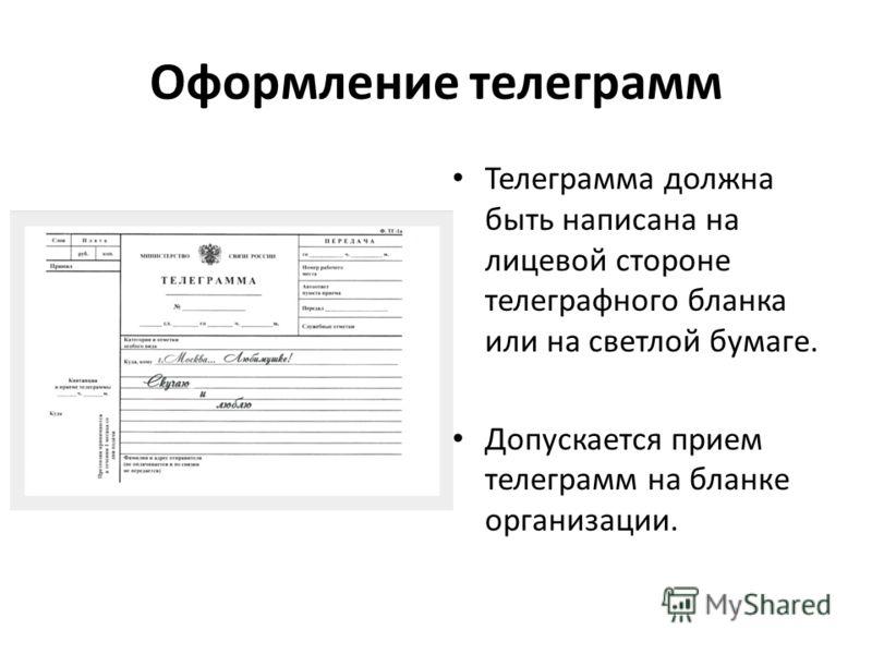 Оформление телеграмм Телеграмма должна быть написана на лицевой стороне телеграфного бланка или на светлой бумаге. Допускается прием телеграмм на бланке организации.