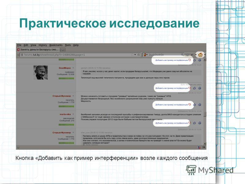 Практическое исследование Кнопка «Добавить как пример интерференции» возле каждого сообщения
