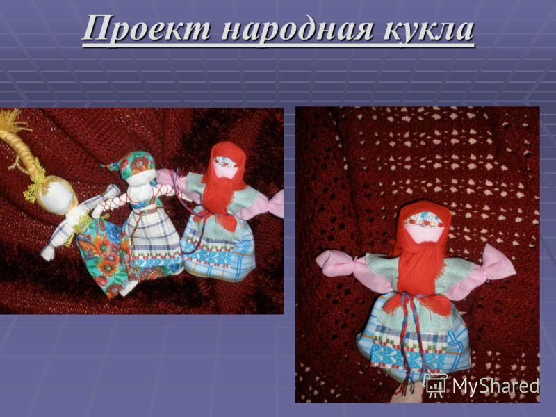 Проект народная кукла
