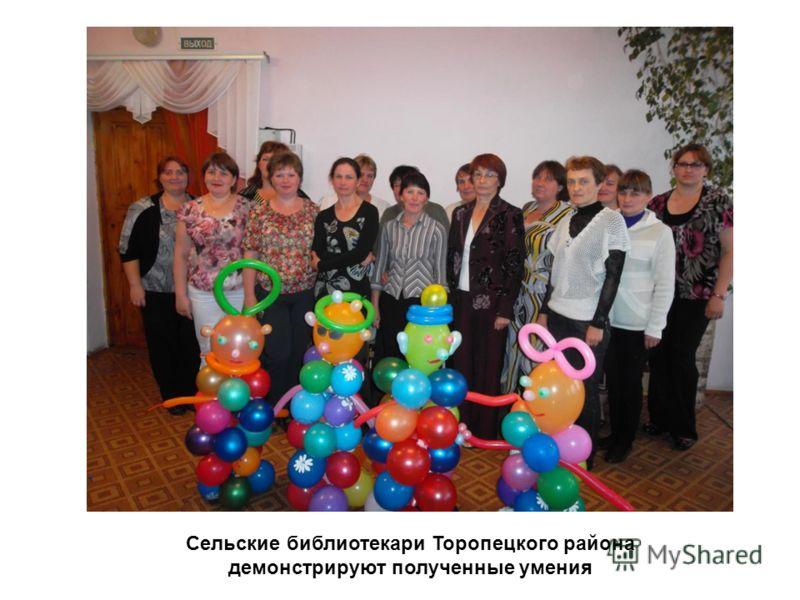 Сельские библиотекари Торопецкого района демонстрируют полученные умения