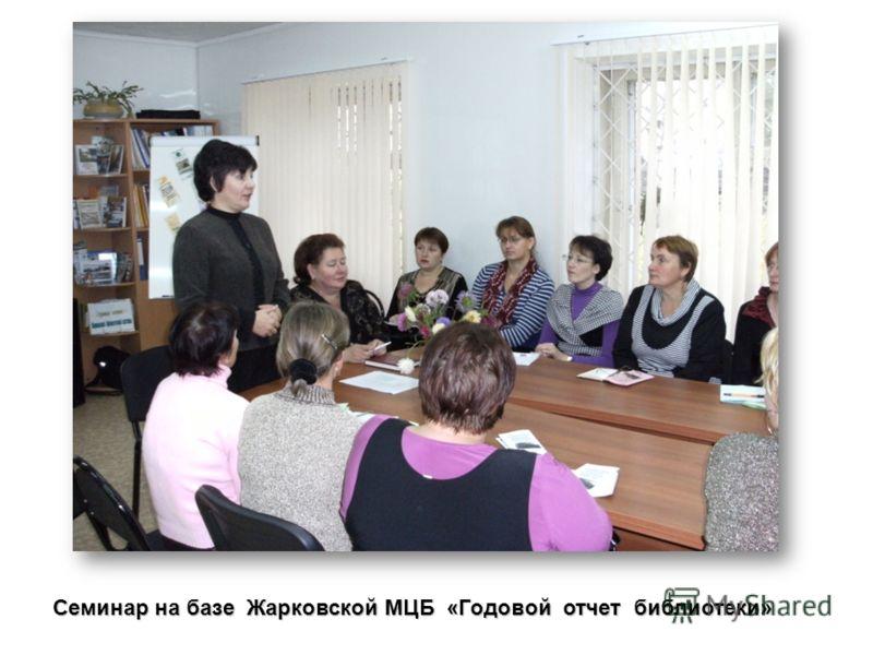 Семинар на базе Жарковской МЦБ «Годовой отчет библиотеки»