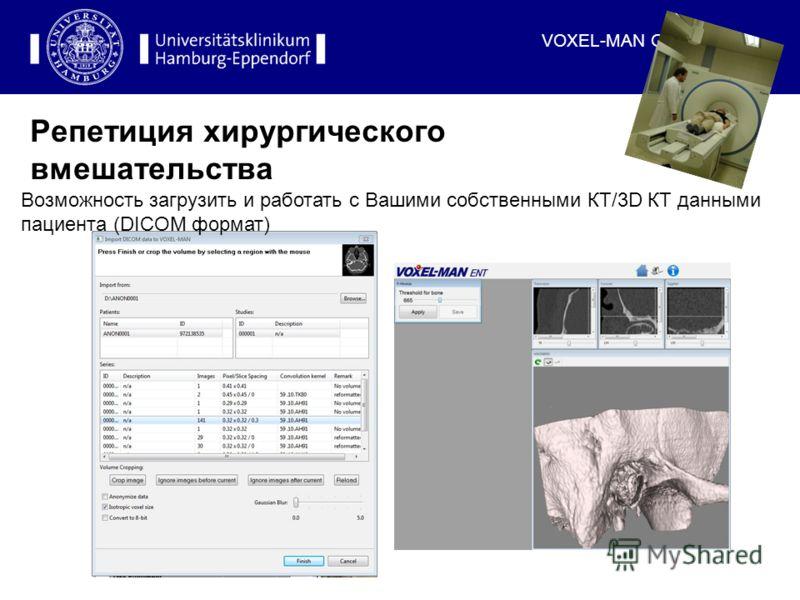 VOXEL-MAN Group Репетиция хирургического вмешательства CT data Возможность загрузить и работать с Вашими собственными КТ/3D КТ данными пациента (DICOM формат)