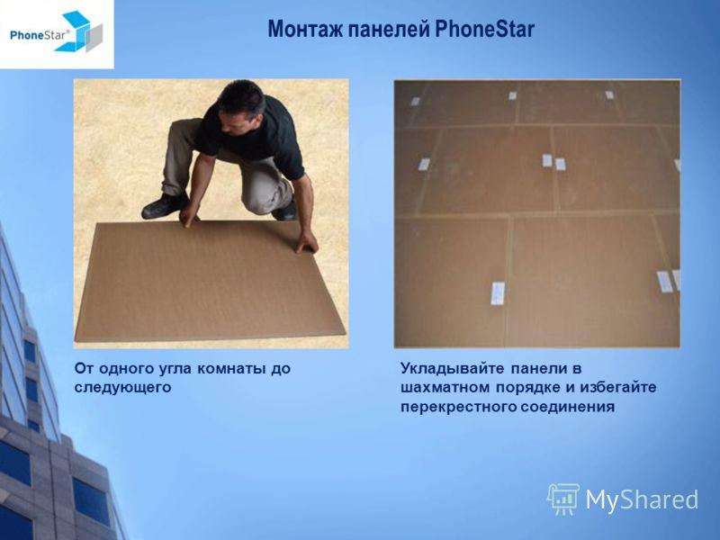 Монтаж панелей PhoneStar Укладывайте панели в шахматном порядке и избегайте перекрестного соединения От одного угла комнаты до следующего