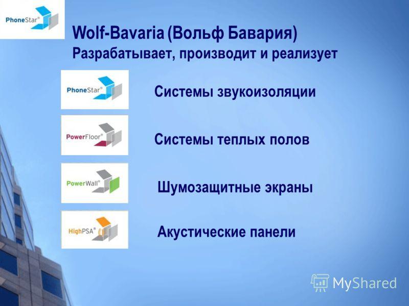 Wolf-Bavaria (Вольф Бавария) Разрабатывает, производит и реализует Системы теплых полов Системы звукоизоляции Акустические панели Шумозащитные экраны