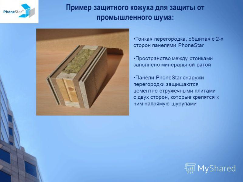 Пример защитного кожуха для защиты от промышленного шума: Тонкая перегородка, обшитая с 2-х сторон панелями PhoneStar Пространство между стойками заполнено минеральной ватой Панели PhoneStar снаружи перегородки защищаются цементно-стружечными плитами