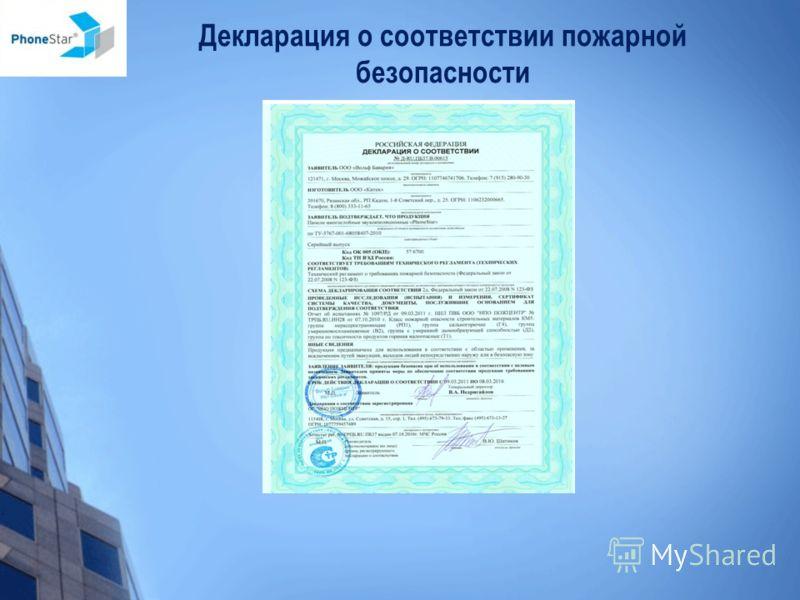 Декларация о соответствии пожарной безопасности