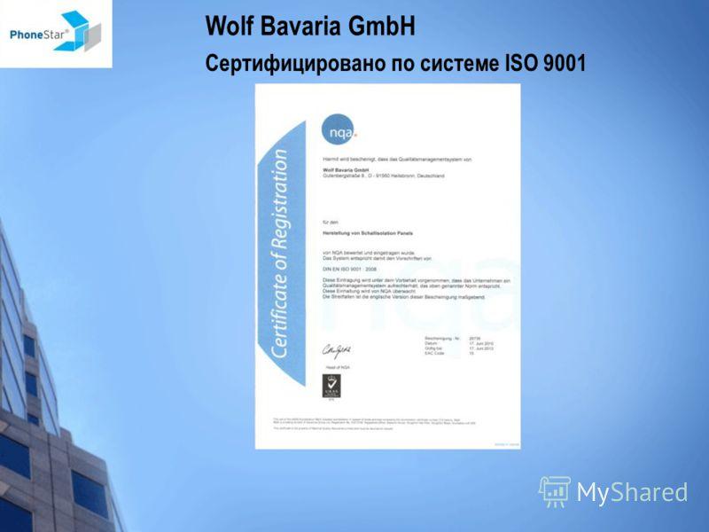 Wolf Bavaria GmbH Сертифицировано по системе ISO 9001