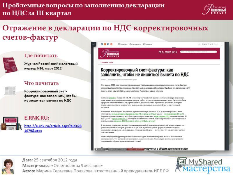 http://e.rnk.ru/article.aspx?aid=28 1679&ut=s Проблемные вопросы по заполнению декларации по НДС за III квартал Отражение в декларации по НДС корректировочных счетов-фактур Дата: 25 сентября 2012 года Мастер-класс: «Отчетность за 9 месяцев» Автор: Ма