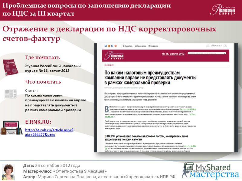 http://e.rnk.ru/article.aspx? aid=294477&ut=s Проблемные вопросы по заполнению декларации по НДС за III квартал Отражение в декларации по НДС корректировочных счетов-фактур Дата: 25 сентября 2012 года Мастер-класс: «Отчетность за 9 месяцев» Автор: Ма