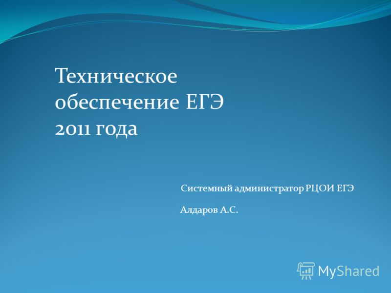 Техническое обеспечение ЕГЭ 2011 года Системный администратор РЦОИ ЕГЭ Алдаров А.С.