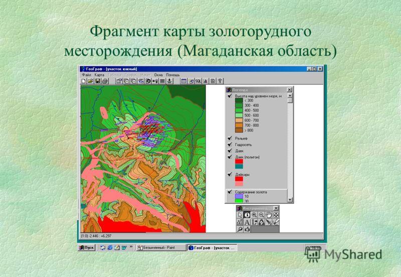 Фрагмент карты золоторудного месторождения (Магаданская область)