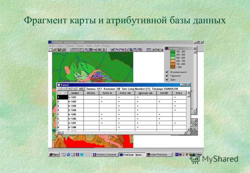 Фрагмент карты и атрибутивной базы данных