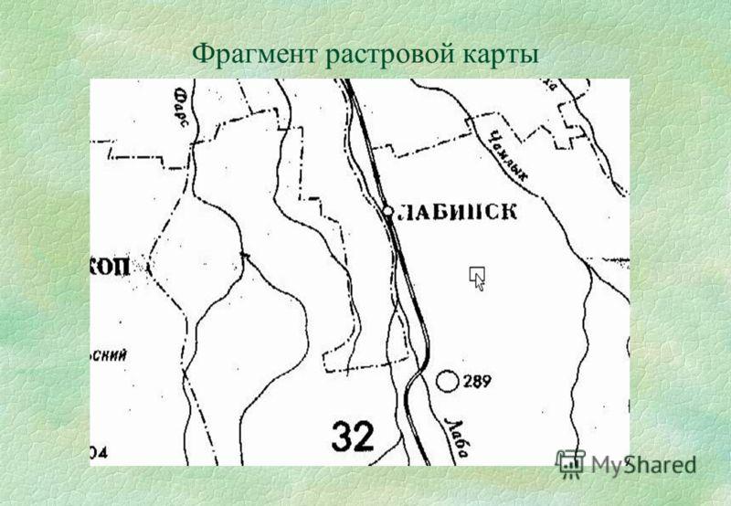 Фрагмент растровой карты
