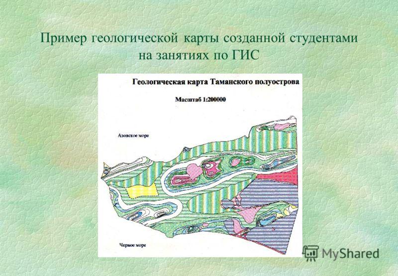 Пример геологической карты созданной студентами на занятиях по ГИС