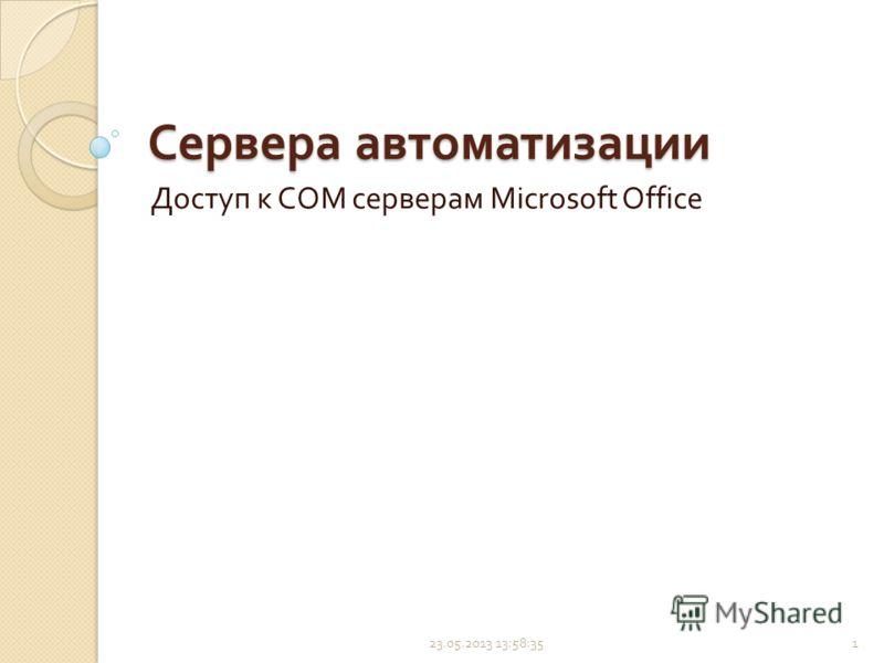 Сервера автоматизации Доступ к COM серверам Microsoft Office 23.05.2013 14:00:221