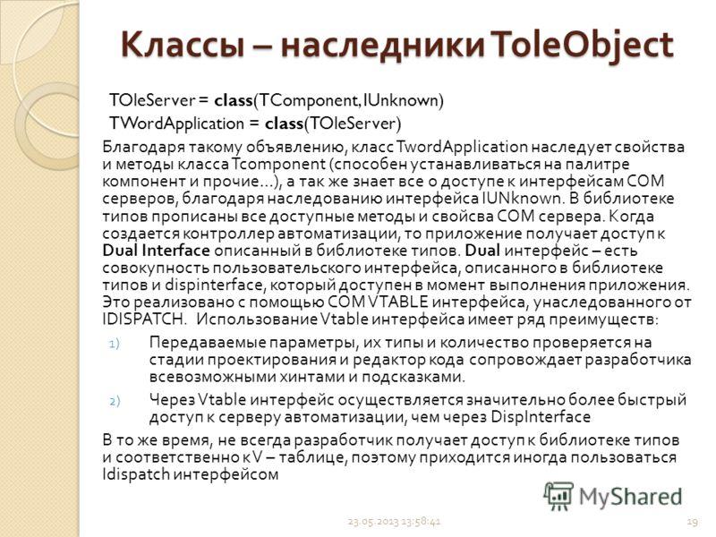 Классы – наследники ToleObject TOleServer = class(TComponent, IUnknown) TWordApplication = class(TOleServer) Благодаря такому объявлению, класс TwordApplication наследует свойства и методы класса Tcomponent ( способен устанавливаться на палитре компо
