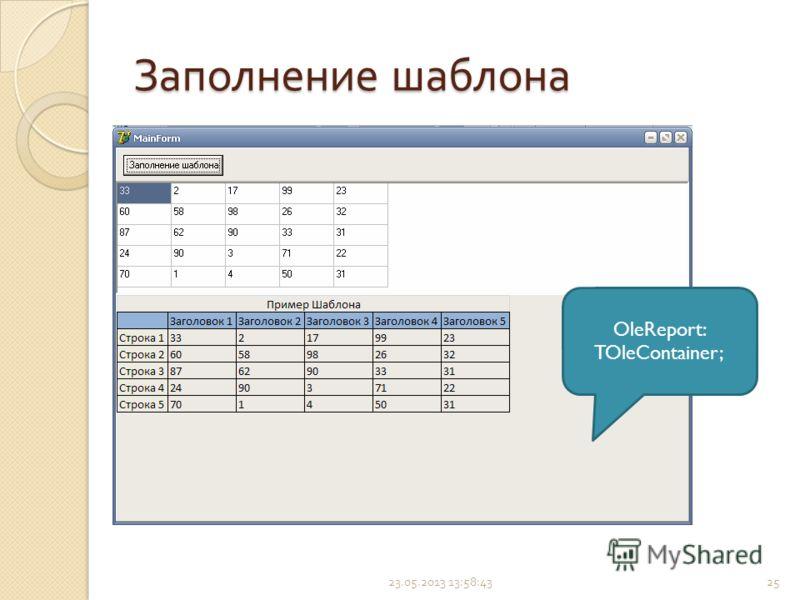 Заполнение шаблона 23.05.2013 14:00:2225 OleReport: TOleContainer;