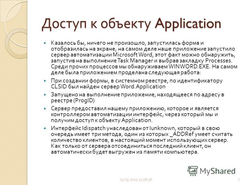 Доступ к объекту Application Казалось бы, ничего не произошло, запустилась форма и отобразилась на экране, на самом деле наше приложение запустило сервер автоматизации Microsoft Word, этот факт можно обнаружить, запустив на выполнение Task Manager и