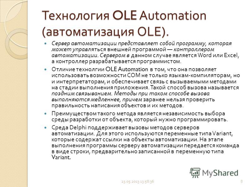 Технология OLE Automation ( автоматизация OLE). Сервер автоматизации представляет собой программу, которая может управляться внешней программой контроллером автоматизации. Сервером в данном случае является Word или Excel, а контроллер разрабатывается