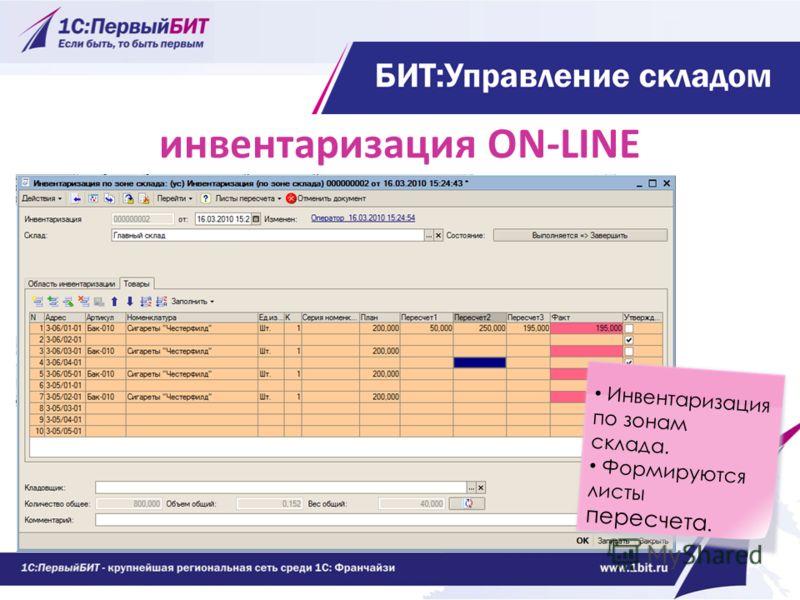 инвентаризация ON-LINE Инвентаризация по зонам склада. Формируются листы пересчета.