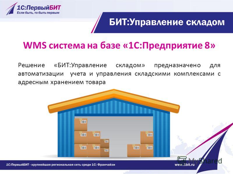 WMS система на базе «1С:Предприятие 8» Решение «БИТ:Управление складом» предназначено для автоматизации учета и управления складскими комплексами с адресным хранением товара