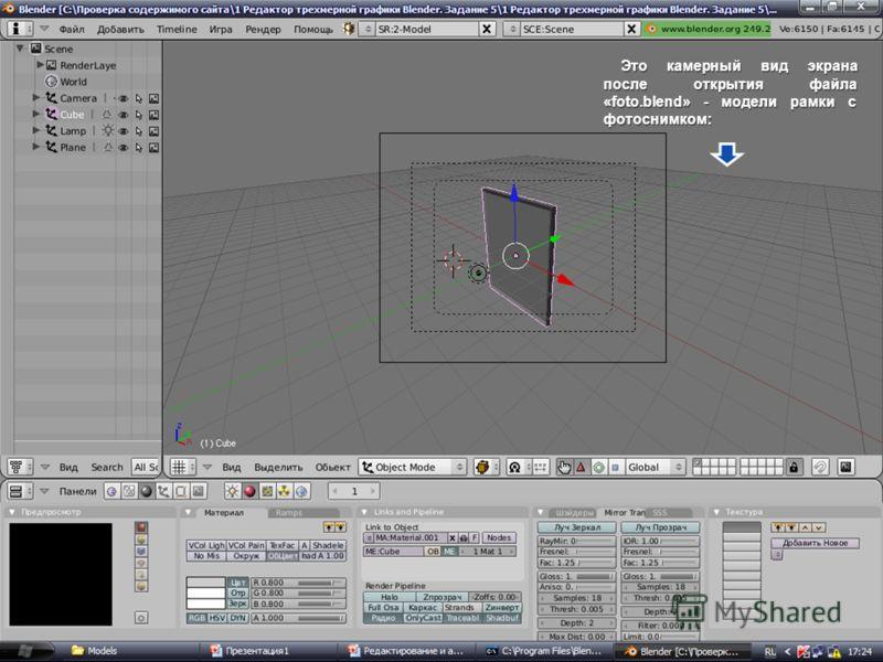 Это камерный вид экрана после открытия файла «foto.blend» - модели рамки с фотоснимком: Это камерный вид экрана после открытия файла «foto.blend» - модели рамки с фотоснимком: