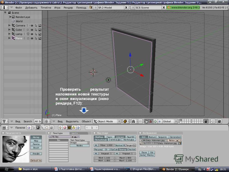 Проверить результат наложения новой текстуры в окне визуализации (окно рендера, F12): Проверить результат наложения новой текстуры в окне визуализации (окно рендера, F12):