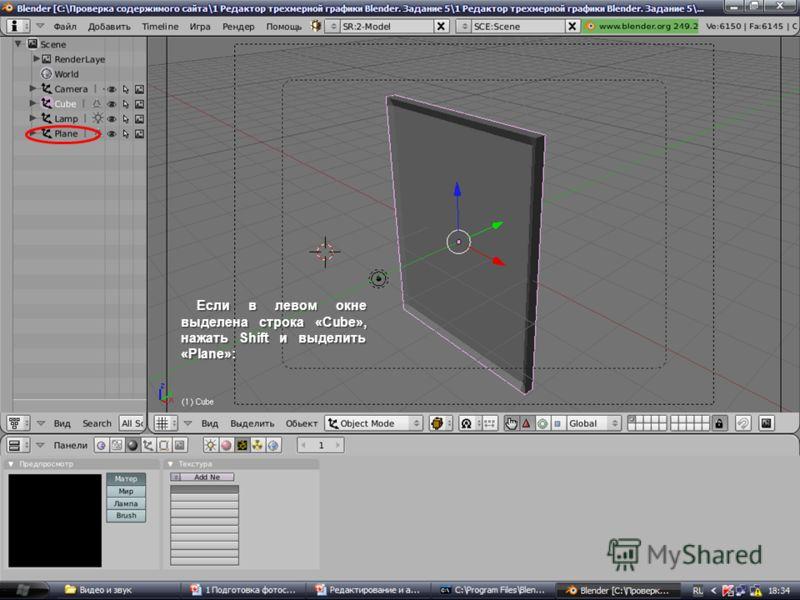 Если в левом окне выделена строка «Cube», нажать Shift и выделить «Plane»: Если в левом окне выделена строка «Cube», нажать Shift и выделить «Plane»: