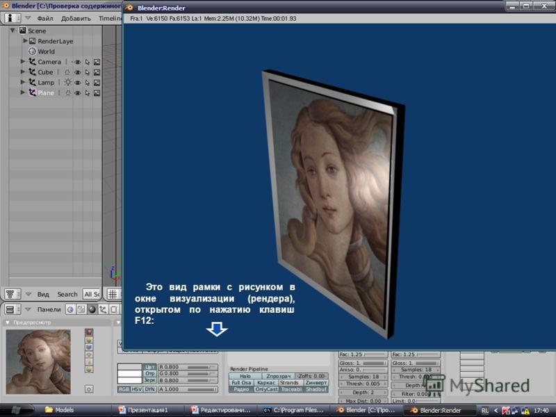 Это вид рамки с рисунком в окне визуализации (рендера), открытом по нажатию клавиш F12: Это вид рамки с рисунком в окне визуализации (рендера), открытом по нажатию клавиш F12: