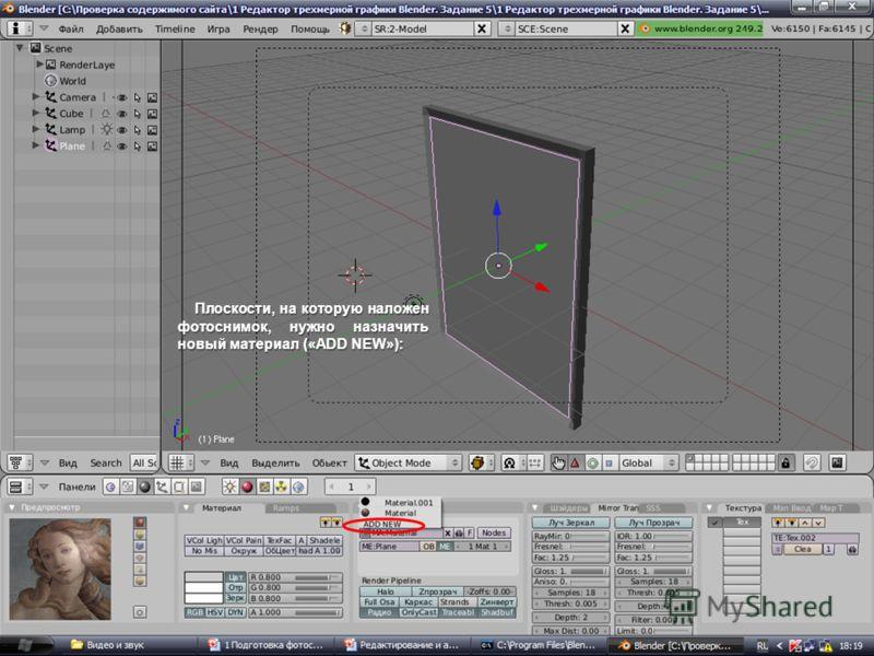 Плоскости, на которую наложен фотоснимок, нужно назначить новый материал («ADD NEW»): Плоскости, на которую наложен фотоснимок, нужно назначить новый материал («ADD NEW»):
