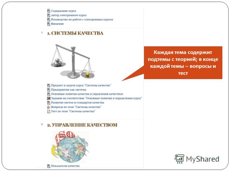 Каждая тема содержит подтемы с теорией; в конце каждой темы – вопросы и тест