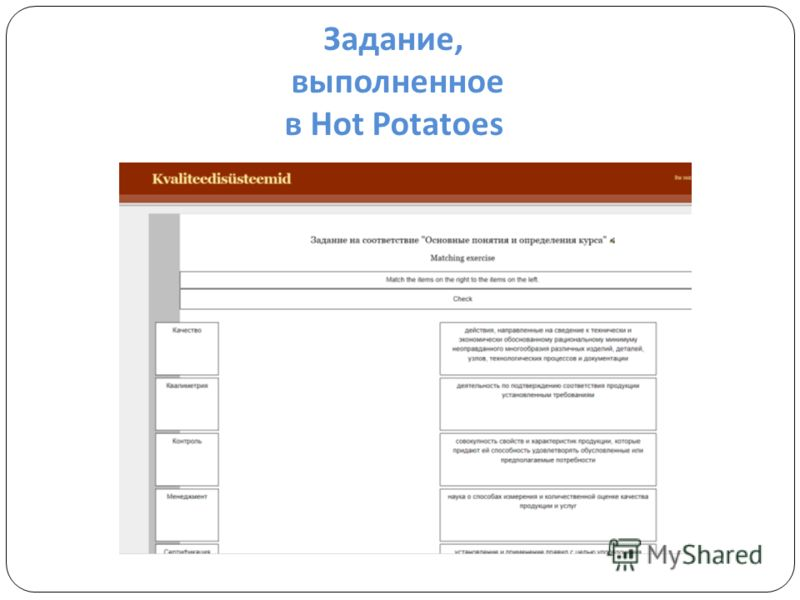 Задание, выполненное в Hot Potatoes