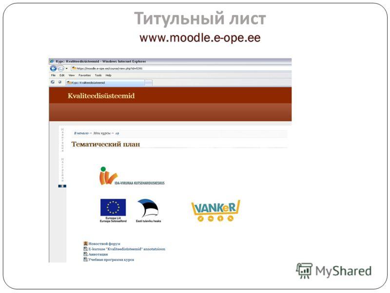 Титульный лист www.moodle.e-ope.ee