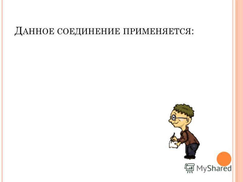 Д АННОЕ СОЕДИНЕНИЕ ПРИМЕНЯЕТСЯ :