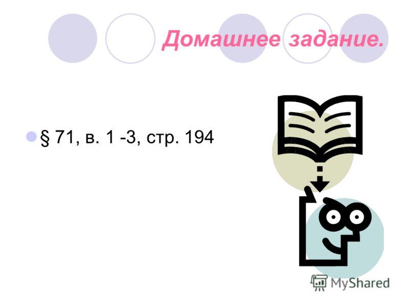 Домашнее задание. § 71, в. 1 -3, стр. 194