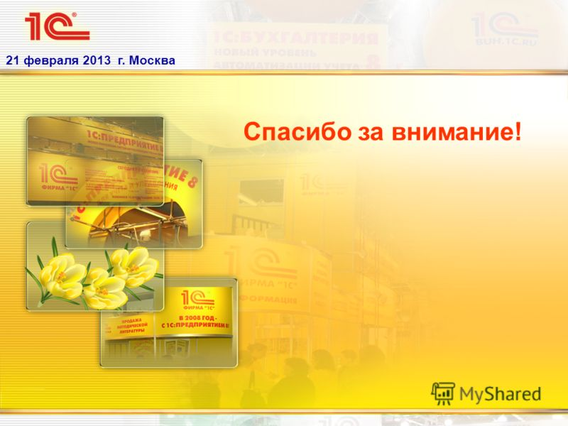 21 февраля 2013 г. Москва Спасибо за внимание!