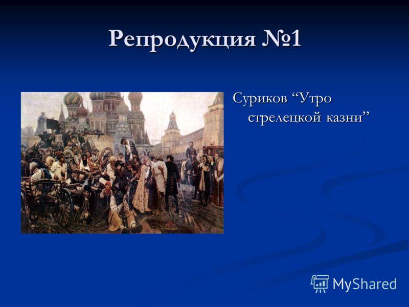 Репродукция 1 Суриков Утро стрелецкой казни