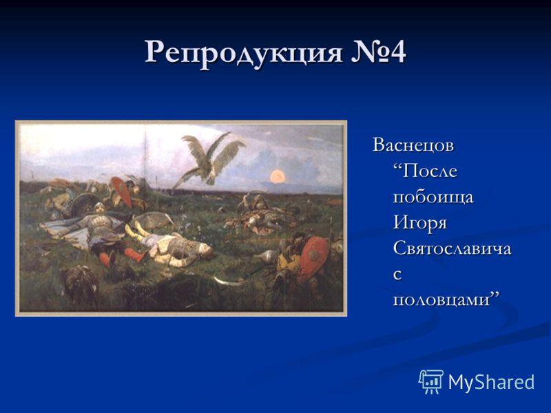 Репродукция 4 ВаснецовПосле побоища Игоря Святославича с половцами