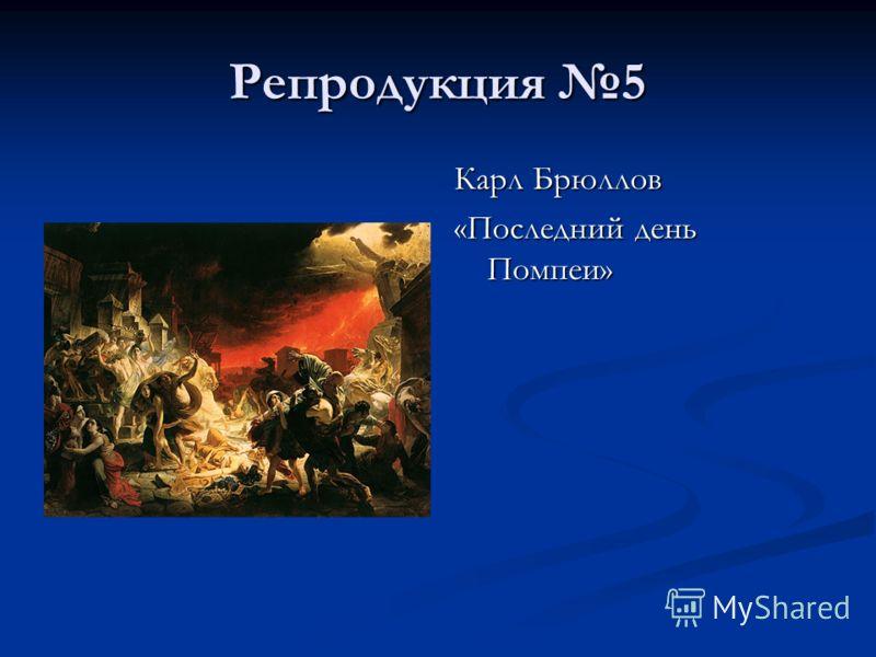 Репродукция 5 Карл Брюллов «Последний день Помпеи»